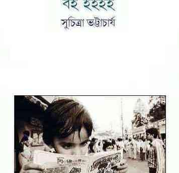 Boi Hoi-Hoi : Suchitra Bhattacharya ( সুচিত্রা ভট্টাচার্য : বই হইহই )