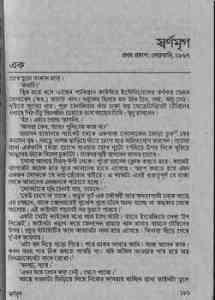 Read more about the article Shornomrigo : MASUD RANA ( মাসুদ রানা : স্বর্ণমৃগ )