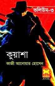 Read more about the article Kuasha Volume-3 : kuasha Series ( কুয়াশা সিরিজ : ভলিউম ৩ )