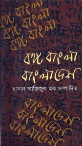 Read more about the article Bongo Bangla Bangladesh – Hasan Azizul Hoque – বঙ্গ বাংলা বাংলাদেশ – হাসান আজিজুল হক