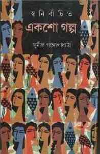 Read more about the article Swanirbachito Eksho Golpo : Sunil Gangapadhyay ( সুনীল গঙ্গোপাধ্যায় : স্বনির্বাচিত একশ গল্প )