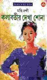 Read more about the article Kolabotir Dekha Shona : Moti Nandi ( মতি নন্দী : কলাবতীর দেখাশোনা )