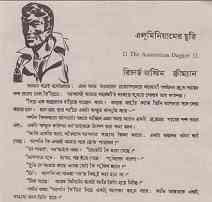 Read more about the article Aluminium Er Churi : Bangla Onobad E-Book ( বাংলা অনুবাদ ই বুক : এলুমিনিয়ামের ছুরি )