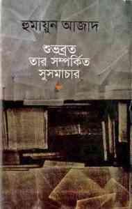 Read more about the article Shuvobrata Tar Shomporkitho Shusomachar by Humayun Azad ( হুমায়ুন আজাদ : শুভব্রত তার সম্পর্কিত সুসমাচার )