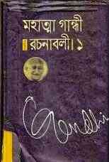 Read more about the article Mahatma Gandhi Rochonaboli-1: মহাত্মা গান্ধী রচনাবলী -১