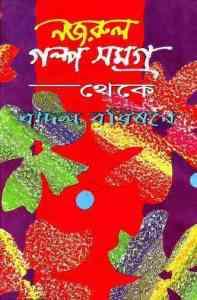 Read more about the article Badol Borishone : kazi Nazrul Islam ( কাজী নজরুল ইসলাম : বাদল বরিষণে )