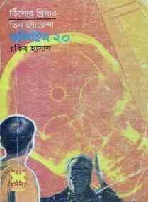 Read more about the article TIN GOYENDA Vol 20 : TIN GOYENDA ( তিন গোয়েন্দা : ভলিউম ২০ )