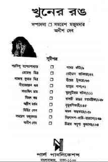 Khuner Rong Detective Collection by Anish Dev Bangla pdf, bengali pdf ,bangla pdf, bangla bhuter golpo, Bangla PDF, Free ebooks download, bengali book pdf, bangla pdf book, bangla pdf book collection ,masud rana pdf, tin goyenda pdf , porokiya golpo, Anish Dev books pdf download