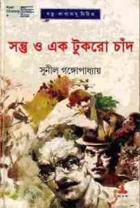 Read more about the article Sontu O Ek Tukro Chand : Sunil Gangapadhyay ( সুনীল গঙ্গোপাধ্যায় : সন্তু ও এক টুকরো চাঁদ ) { কাকাবাবু সিরিজ }