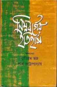 Read more about the article Ninmo Borger Itihash : নিন্ম বর্গের ইতিহাস