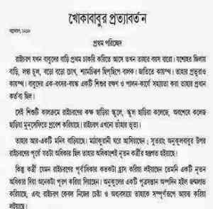 Read more about the article khoka babur protaborton : Rabindranath Tagore ( রবীন্দ্রনাথ ঠাকুর : খোকা বাবুর প্রত্যাবর্তন )