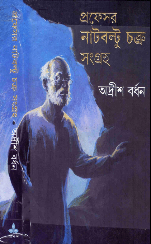 Professor Nut-Boltu Chakra Sangraha 1 - Adrish Bardhan - প্রফেসর নাট-বল্টু সমগ্র ১ - অদ্রীশ বর্ধন