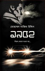 Read more about the article 1952 : Mohammad Nazim Uddin ( মোহাম্মদ নাজিম উদ্দিন : ১৯৫২ ) Bangla Ebook