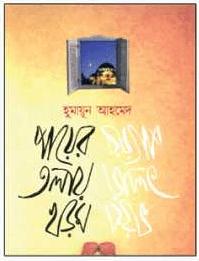 পায়ের তলায় খরম by Humayun Ahmed pdf download