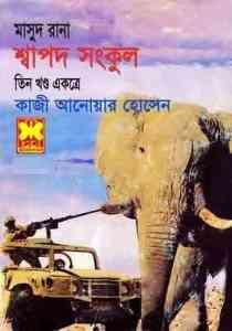 Read more about the article Shapodo Shongkul : MASUD RANA ( মাসুদ রানা : শ্বাপদ সংকুল )