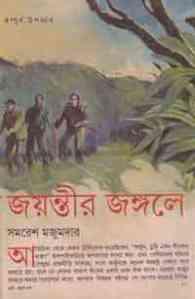 Read more about the article Joyontir Jongle : Samoresh Majumder ( সমরেশ মজুমদার : জয়ন্তীর জঙ্গলে )