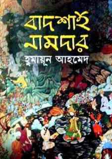 Badshah Namdar by humayun ahamed pdf