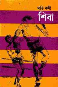 Read more about the article Shiba : Moti Nandi ( মতি নন্দী : শিবা )