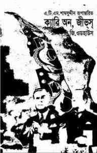 Read more about the article Carry On Jeeves : Bangla Onobad E-Book ( বাংলা অনুবাদ ই বুক : ক্যারি অন, জীভস )