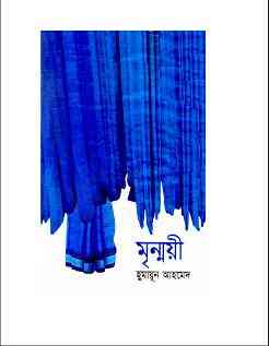 Mrinmoyee by Humayun Ahmed pdf download