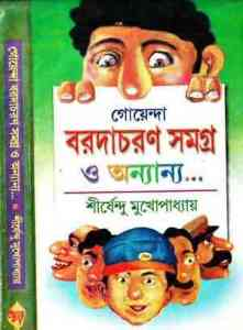 Read more about the article Goyenda Borodacharan O Ananya : Shirshendu Mukhopadhyay ( শীর্ষেন্দু মুখোপাধ্যায় : গোয়েন্দা বরদাচরণ ও অন্যান্য )
