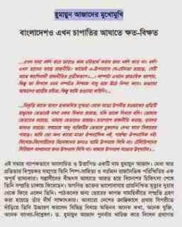 Humayun Azad-er Mukhomukhi by Humayun Azad pdf download