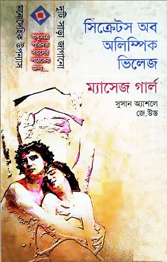 Secrets of Olympic Village & Massage Girl : Bangla Onobad E-Book  Bangla Book ( বাংলা অনুবাদ ই বুক : সিক্রেট অব অলিম্পিক ভিলেজ ও ম্যাসেজ গার্ল ){ প্রাপ্ত বয়স্কদের জন্য }