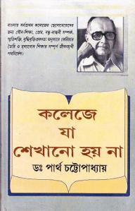Read more about the article College E Ja Sekhano Hoy Na : Dr. Partha Chattopadhyay ( ড: পার্থ চট্টোপাধ্যায় : কলেজে যা শেখানো হয় না )
