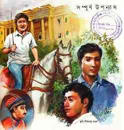 Read more about the article Kakababu O Sada Ghora : Sunil Gangapadhyay ( সুনীল গঙ্গোপাধ্যায় : কাকাবাবু ও সাদা ঘোড়া )