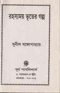 Read more about the article Rahasyamoy Bhooter Golpo : Sunil Gangapadhyay ( সুনীল গঙ্গোপাধ্যায় : রহস্যময় ভূতের গল্প )