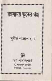 Rahasyamoy Bhooter Golpo by Sunil Gangopadhyay Bangla pdf, bengali pdf ,bangla pdf, bangla bhuter golpo, Bangla PDF, Free ebooks download, bengali book pdf, bangla pdf book, bangla pdf book collection ,masud rana pdf, tin goyenda pdf , porokiya golpo, Sunil Gangopadhyay books pdf download