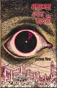 Read more about the article Porashor Ebar Johuri : Premendra Mitra ( প্রেমেন্দ্র মিত্র : পরাশর এবার জহুরী )