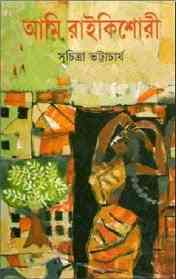 Read more about the article Ami Raikishori : Suchitra Bhattacharya ( সুচিত্রা ভট্টাচার্য : আমি রাইকিশোরী )
