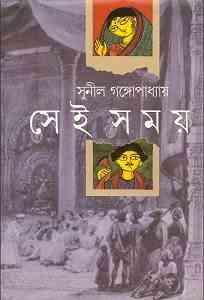 Read more about the article Shei Shamay : Sunil Gangapadhyay ( সুনীল গঙ্গোপাধ্যায় : সেই সময় )