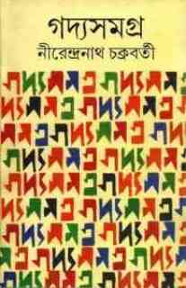 Goddosamagra by Nirendranath Chakraborty - গদ্যসমগ্র - নীরেন্দ্রনাথ চক্রবর্তী, bangla pdf, bengali pdf , Nirendranath Chakraborty bangla pdf book download