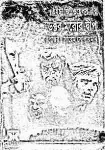 Read more about the article Dr. Moror Dip : Bangla Onobad E-Book ( বাংলা অনুবাদ ই বুক : ডক্টর মরোর দ্বীপ )