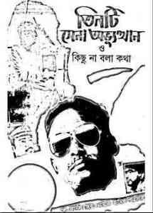 Read more about the article Tinti Sena Avutthan O Kichu Na Bala Katha : তিনটি সেনা অভ্যুত্থান ও কিছু না বলা কথা