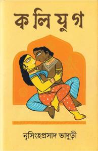 Read more about the article Kaliyug : Nrishinghaprasad Bhaduri ( নৃসিংহপ্রাসাদ ভাদুড়ী : কলি যুগ )