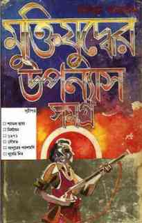 Muktijudher Uponayas Samagra by Humayun Ahmed pdf download