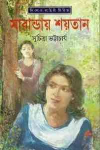Read more about the article Saranday Shoytan : Suchitra Bhattacharya ( সুচিত্রা ভট্টাচার্য : সারান্ডায় শয়তান )