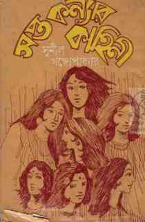 Sapta Koynar kahini by Sunil Gangopadhyay Bangla pdf, bengali pdf ,bangla pdf, bangla bhuter golpo, Bangla PDF, Free ebooks download, bengali book pdf, bangla pdf book, bangla pdf book collection ,masud rana pdf, tin goyenda pdf , porokiya golpo, Sunil Gangopadhyay books pdf download