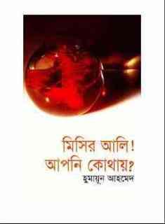 Misir Ali! Apni Kothay by Humayun Ahmed pdf download