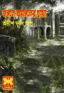 Read more about the article Jongoler Omongole Chaya : Anish Das Apu ( বাংলা অনুবাদ ই বুক : জঙ্গলে অমঙ্গলের ছায়া )