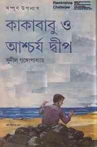 Read more about the article Kakababu O Ashcharjo Dip : Sunil Gangapadhyay ( সুনীল গঙ্গোপাধ্যায় : কাকাবাবু ও আশ্চর্য দ্বীপ ) { কাকাবাবু সিরিজ }