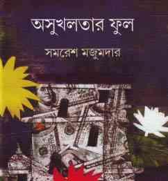 Read more about the article Asuklotar Phul : Samaresh Majumdar ( সমরেশ মজুমদার : অসুখ লতার ফুল )