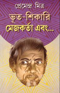 Read more about the article Bhoot Shikari Mejo Korta – Premendra Mitra – ভুত শিকারী মেজ কর্তা – প্রেমেন্দ্র মিত্র