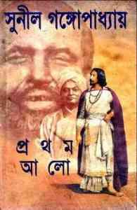 Read more about the article Prothom Alo 1 : Sunil Gangapadhyay ( সুনীল গঙ্গোপাধ্যায় : প্রথম আলো – পর্ব ১ )