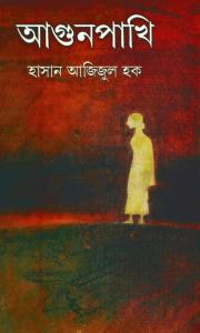 Read more about the article Aagun Pakhi – Hasan Azizul Hoque – আগুন পাখি – হাসান আজিজুল হক