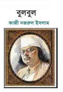 Read more about the article Bulbul : kazi Nazrul Islam ( কাজী নজরুল ইসলাম : বুলবুল )