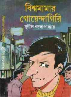 Bishwa Mamar Goyendagiri by Sunil Gangopadhyay Bangla pdf,  bengali pdf ,bangla pdf, bangla bhuter golpo, Bangla PDF, Free ebooks download, bengali book pdf, bangla pdf book, bangla pdf book collection ,masud rana pdf, tin goyenda pdf , porokiya golpo, Sunil Gangopadhyay books pdf download